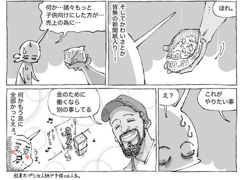 シビれめし【55】②2