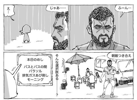 シビれめし【35】② 1