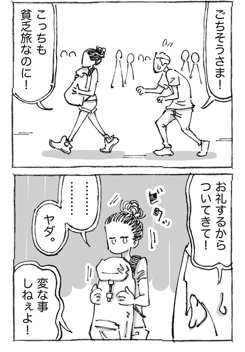 【青年と日本女子】1012