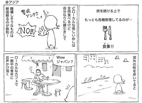 シビれめし【61】①1