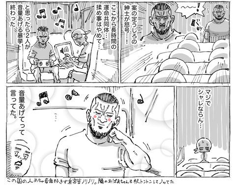 SNS漫画【47】②