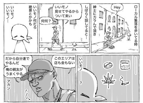 SNS漫画【96】①
