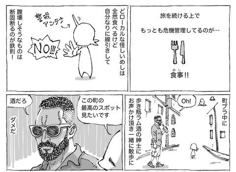 シビれめし【22】①1