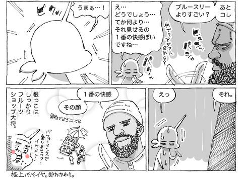 シビれめし【70】②2