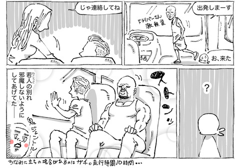 SNS漫画【55】②