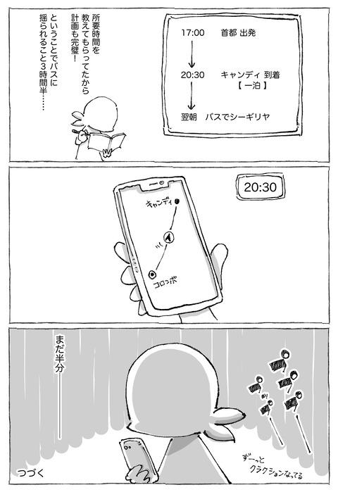 【シーギリヤロック】2