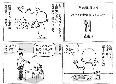 シビれめし【16】①1