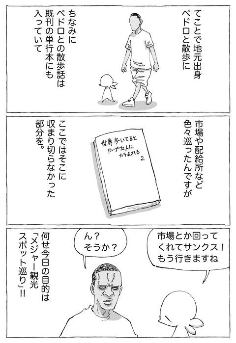 【cuba行脚】5