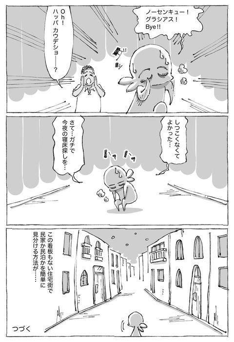 【サンティアゴ宿探し】12