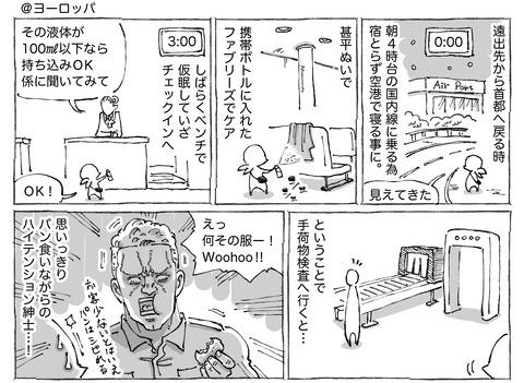 海外旅日記【137】①