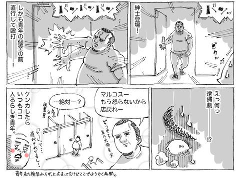 海外旅日記【157】②