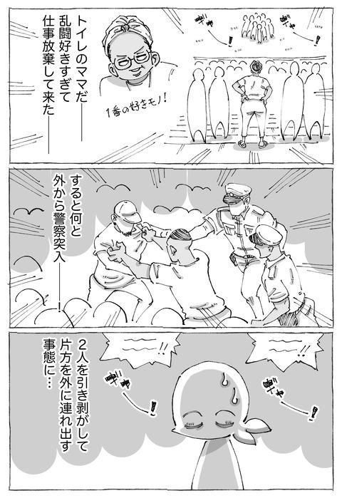 【キューバ野球】31