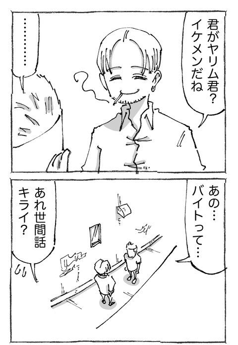 【青年と日本女子】211