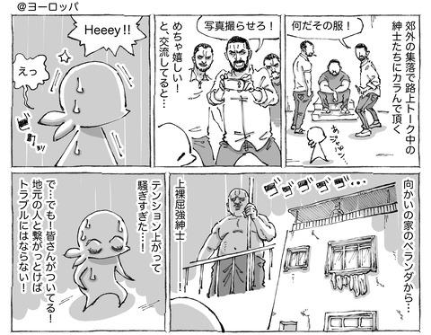 海外旅日記【122】①