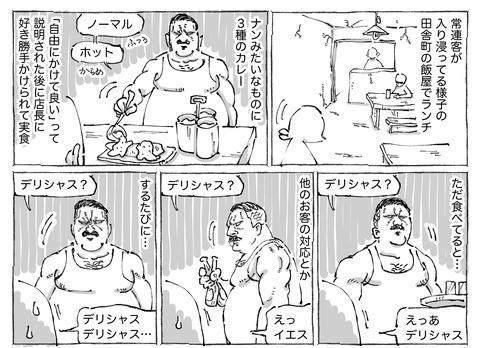 SNS漫画【48】①