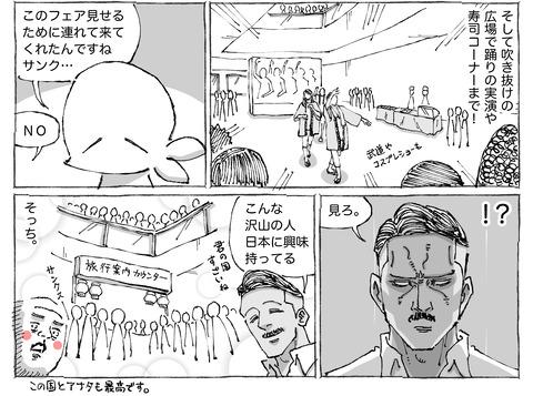 海外旅日記【151】②
