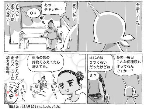 シビれめし【53】②2