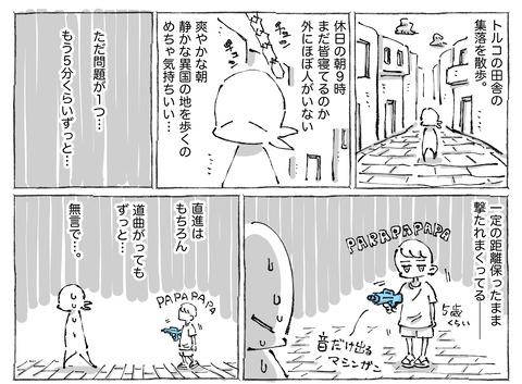 SNS漫画【44】①