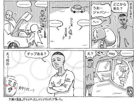 海外旅日記【103】②