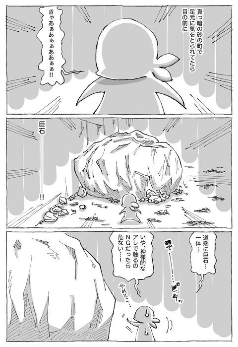 【ムハンマド道中】19