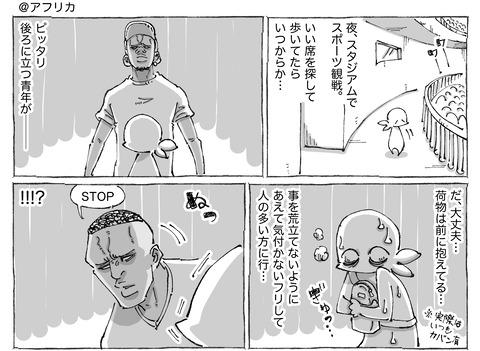 海外旅日記【200】①