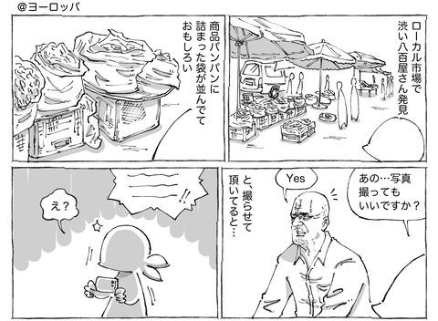 海外旅日記【198】①