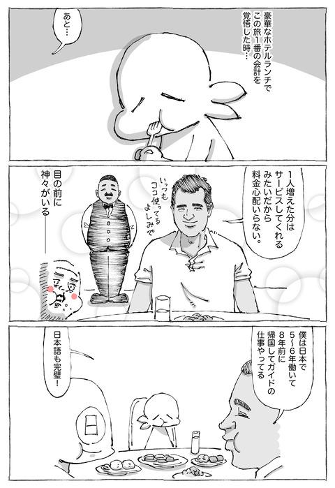 【シーギリヤロック】53