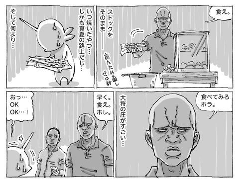 シビれめし【28】②1