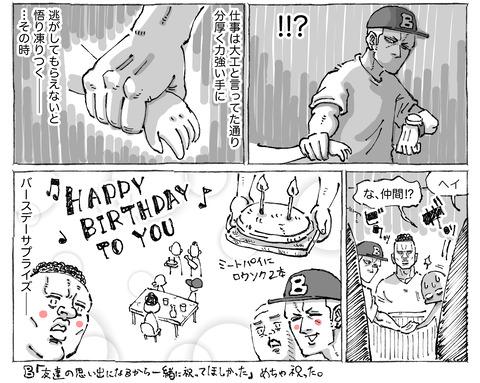 SNS漫画【51】1②