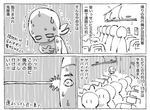 SNS漫画【52】①