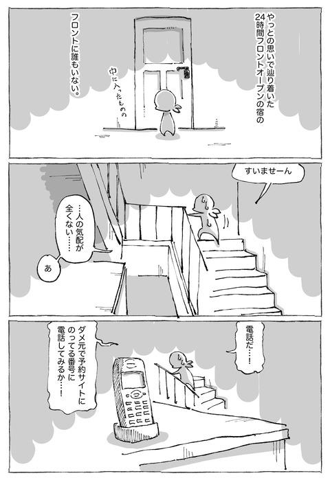【シーギリヤロック】27