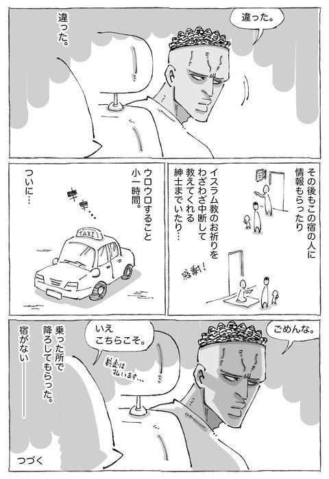 【アフリカ宿迷走】10