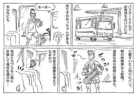 SNS漫画【24】:2①