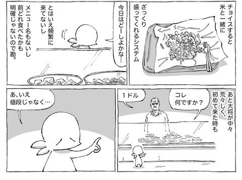 シビれめし【57】①2