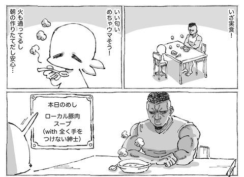 シビれめし【20】②1