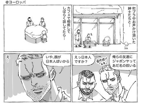 海外旅日記【179】①