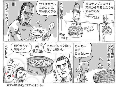 シビれめし【67】②2