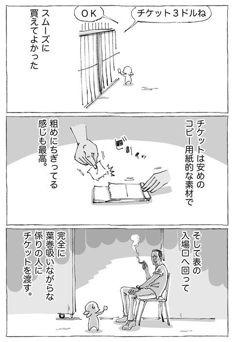 【キューバ野球】9