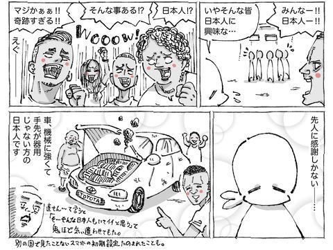 SNS漫画【62】2②