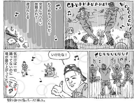 海外旅日記【107】②