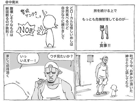 シビれめし【64】①1