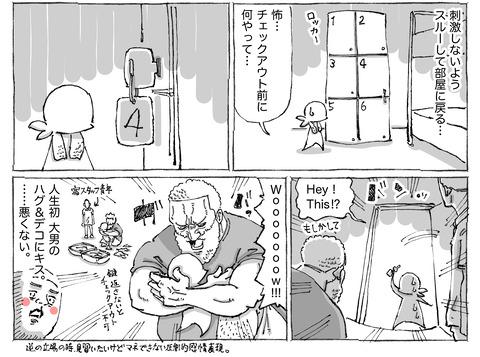 海外旅日記【139】②