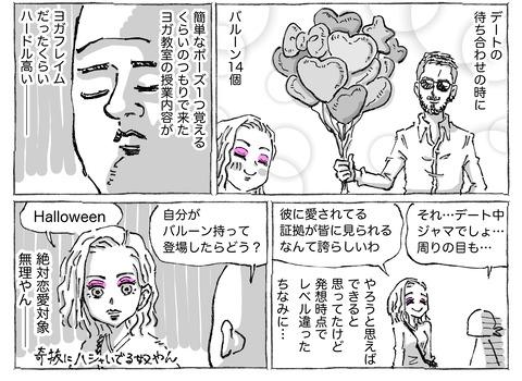 SNS漫画【35】::②