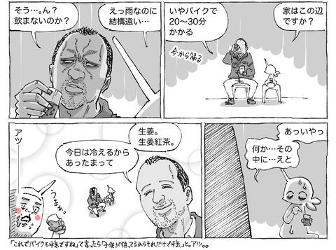 シビれめし【74】②2