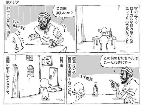 海外旅日記【110】①