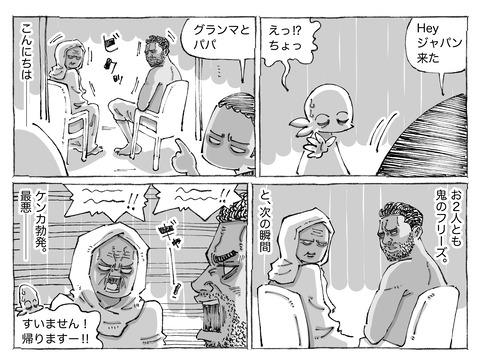 シビれめし【62】②1
