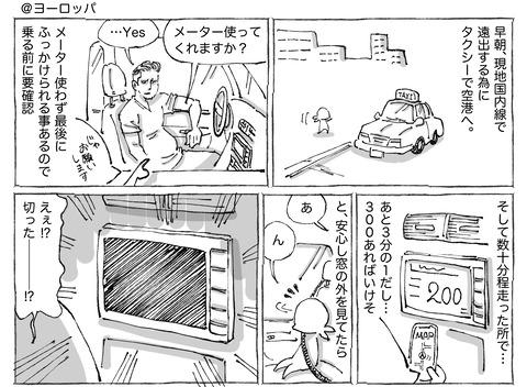 海外旅日記【136】①