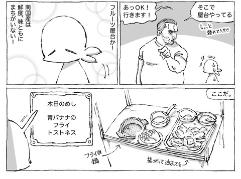 シビれめし【39】①2