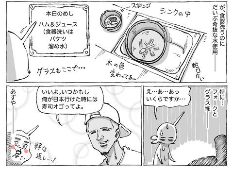 シビれめし【13】②2