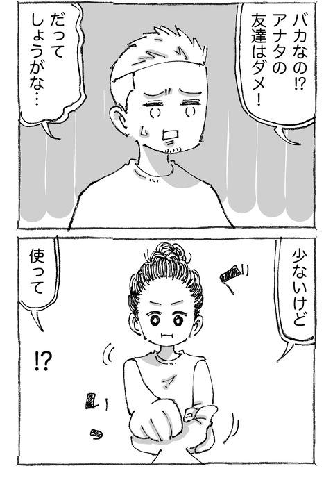 【青年と日本女子】1822